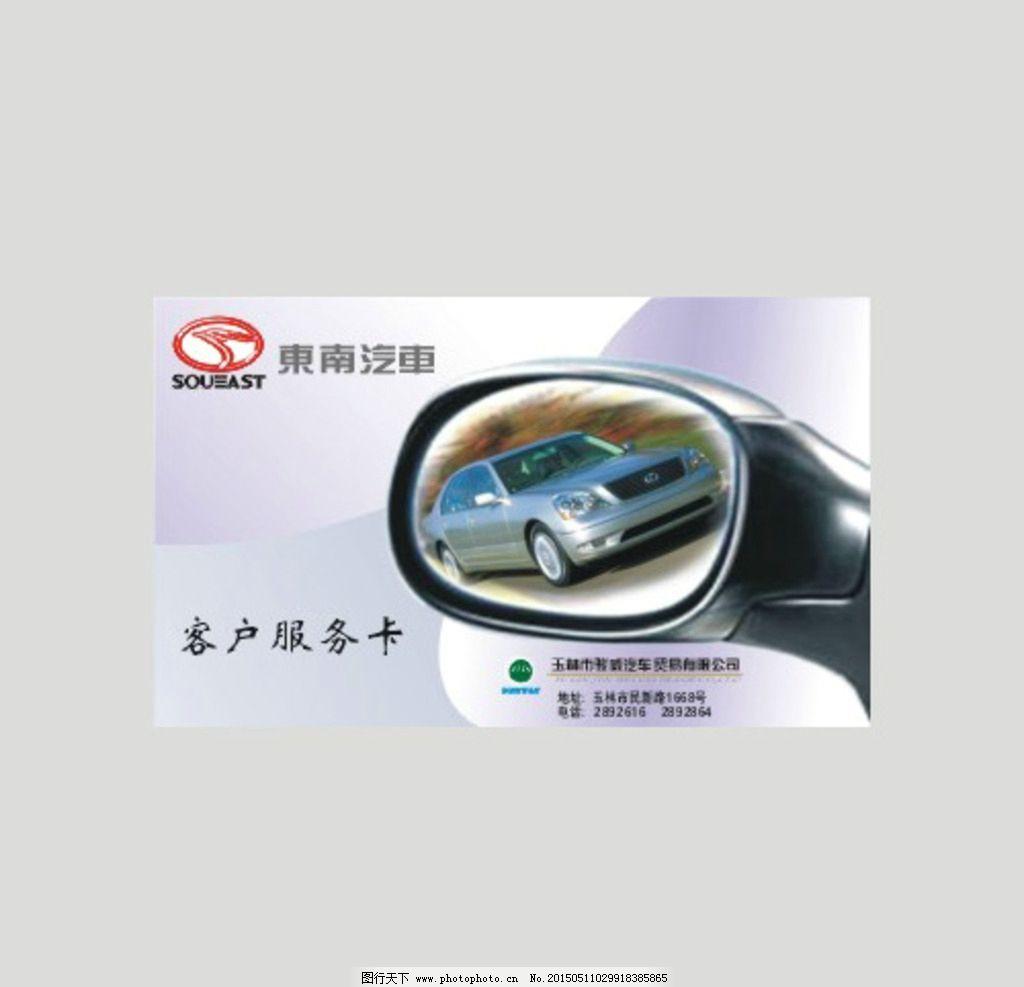 交通运输汽车名片模板素材图片