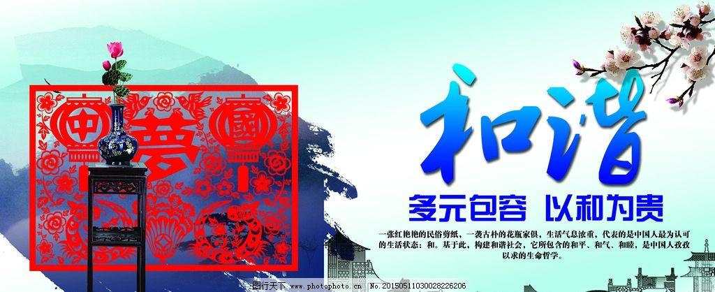 剪纸 中国风 和谐 中国梦宣传 我的中国梦 共筑中国梦 中国梦系列