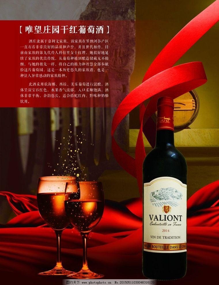 红酒产品海报图片