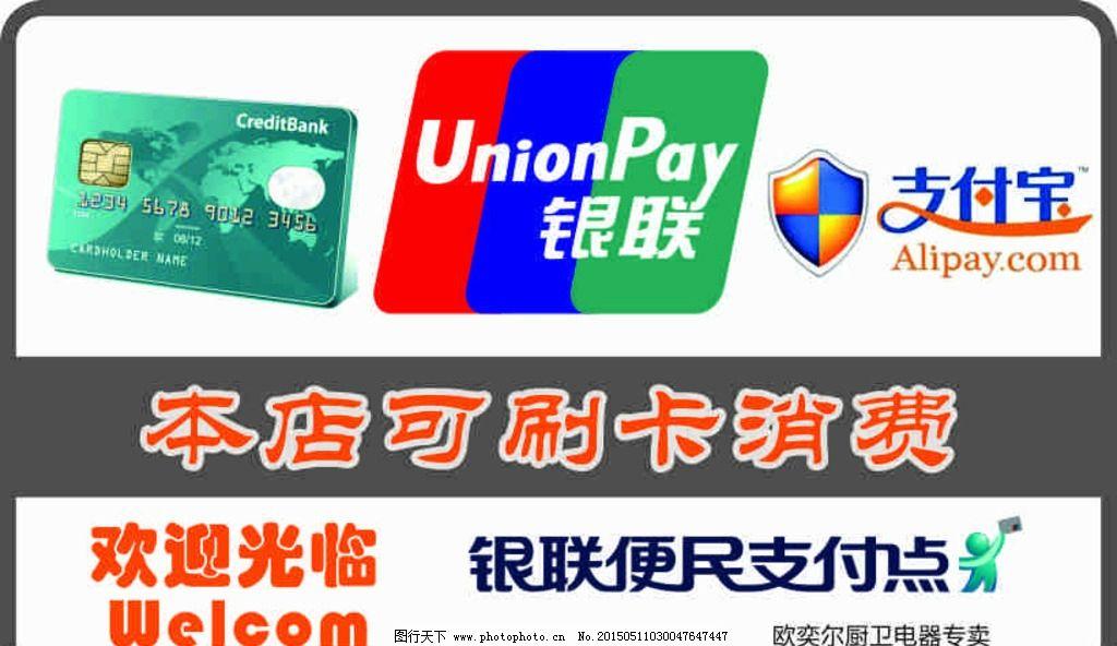 银联刷卡支付标示图片