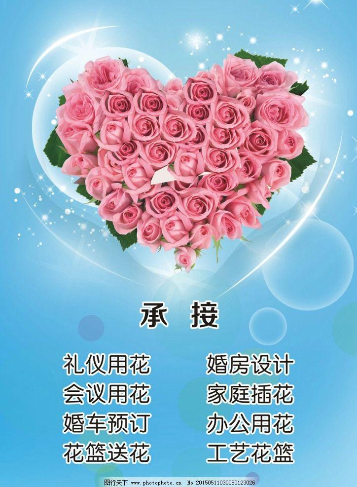 花店海报 玫瑰花 花店素材 花 红色 桃心 蓝色背景 海报设计 设计