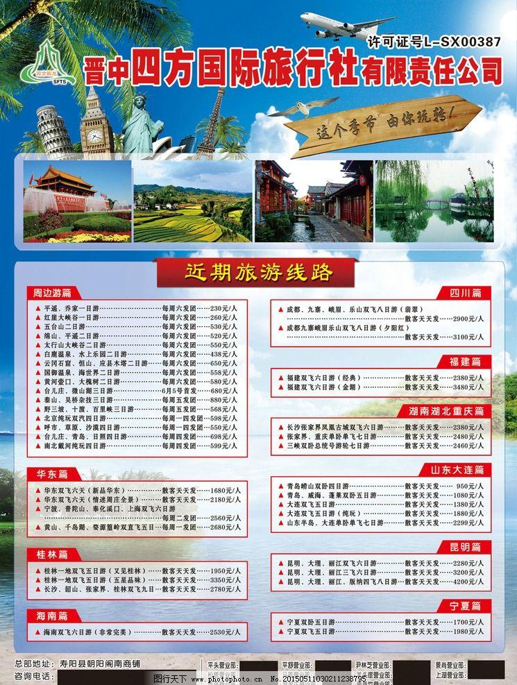 四方国际旅行社旅游线路宣传广告图片