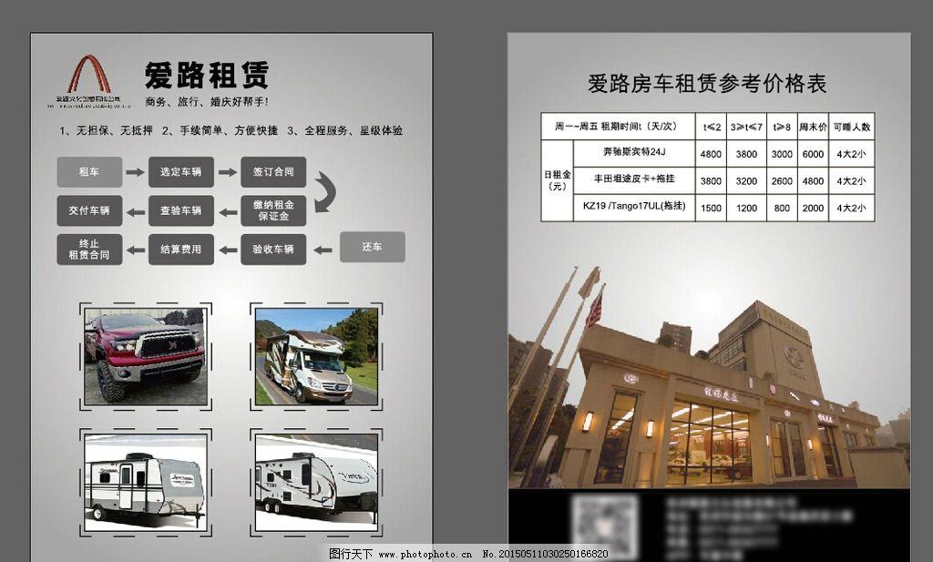 汽车单页图片_展板模板_广告设计_图行天下图库