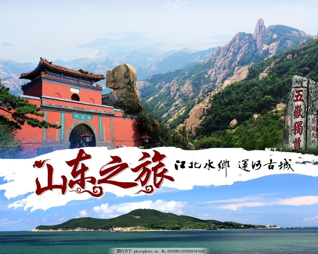 山东海报 淘宝 banner 山东旅游 风景 单页 psd分层文件  设计 psd