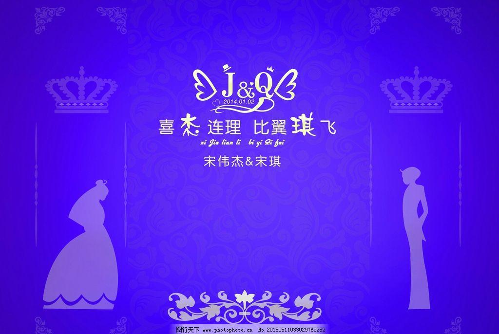 时尚婚礼 签到处 紫色婚礼