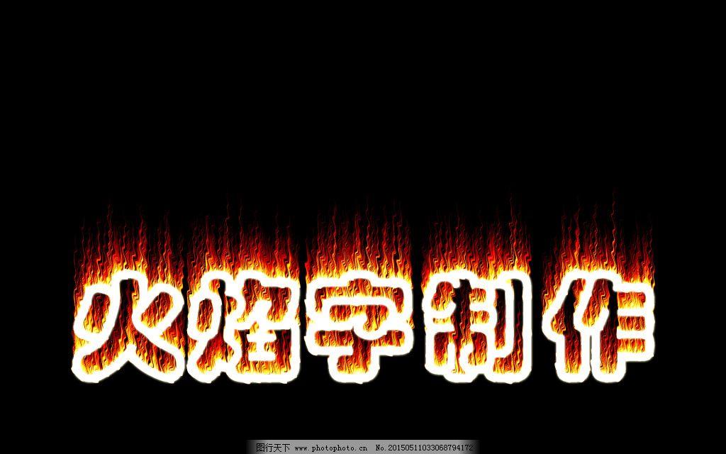火焰字制作免费下载 ps 火焰 火焰字 字体设计 火焰字 火焰 ps 字体