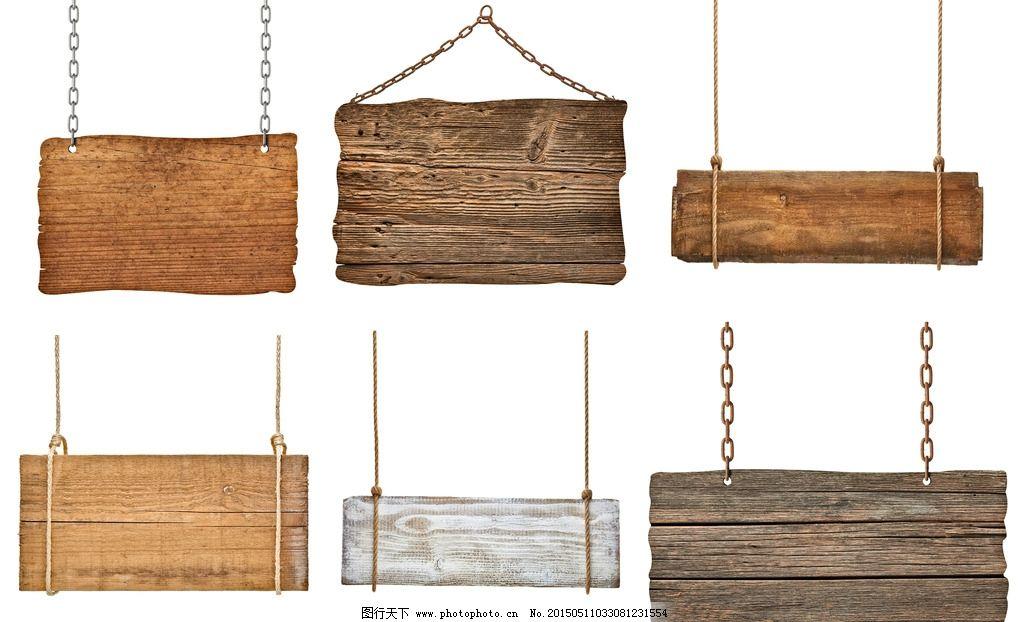 木牌 公示牌 公告牌 指示牌 木材 标志 路标 木质公告牌 设计 设计