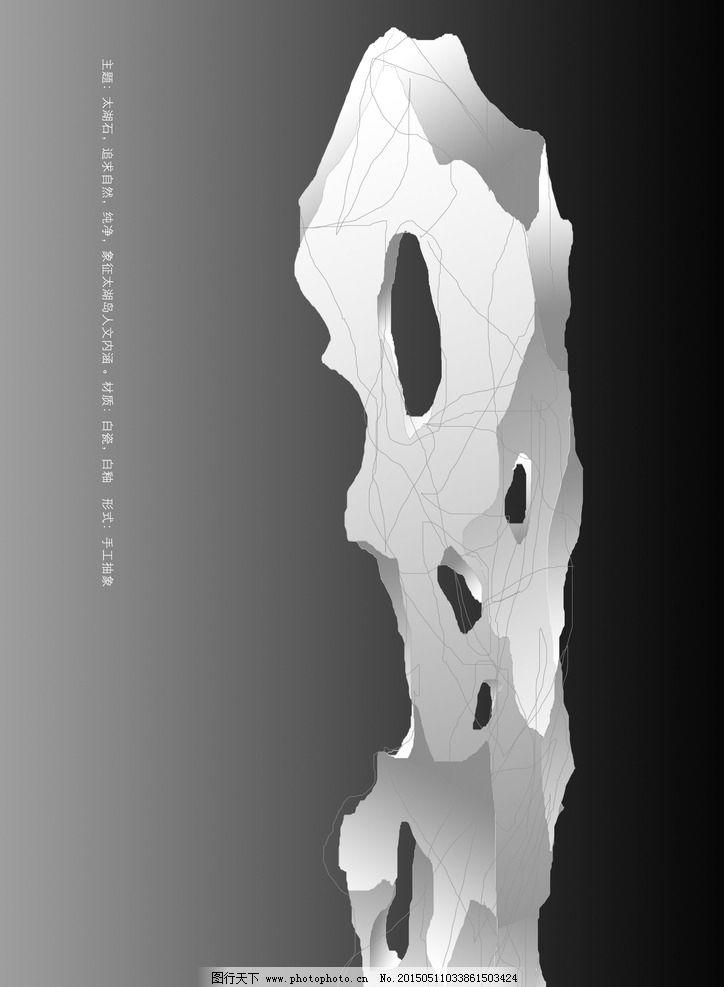 抽象 石头 抽象太湖石 雕塑 中式 素材 设计 其他 图片素材 300dpi