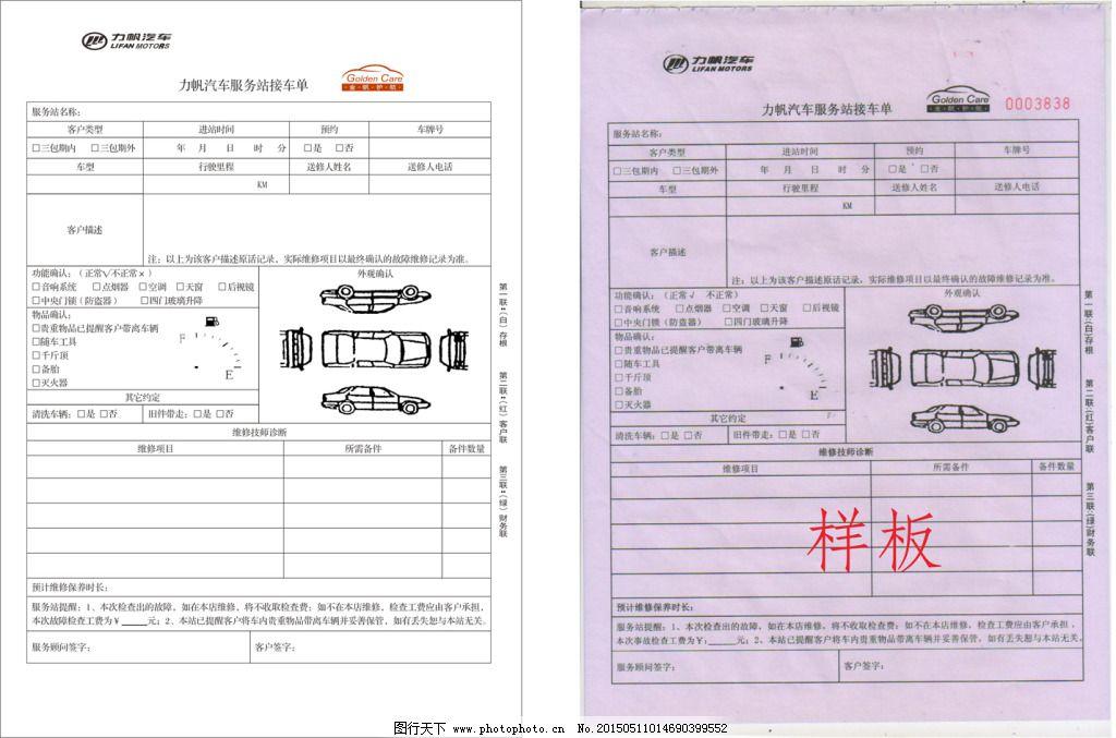 力帆汽车接车单 广告设计 汽车美容 汽车美容服务 洗车 接车问诊表