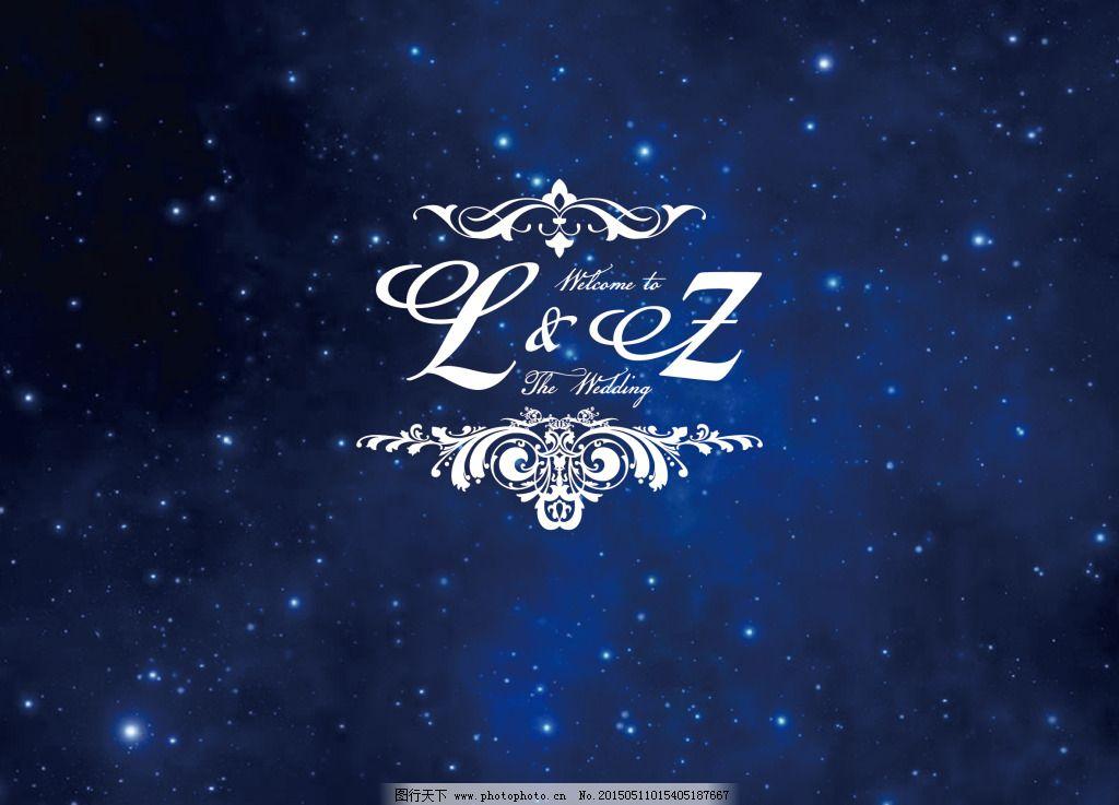 婚礼背景 婚礼背景免费下载 欧式 星空 原创设计 原创展板