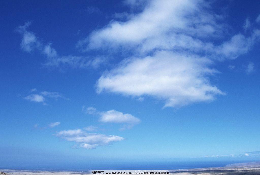 蓝天白云 蓝天 白云 天空 大地 摄影 自然景观 风景图片 自然风景