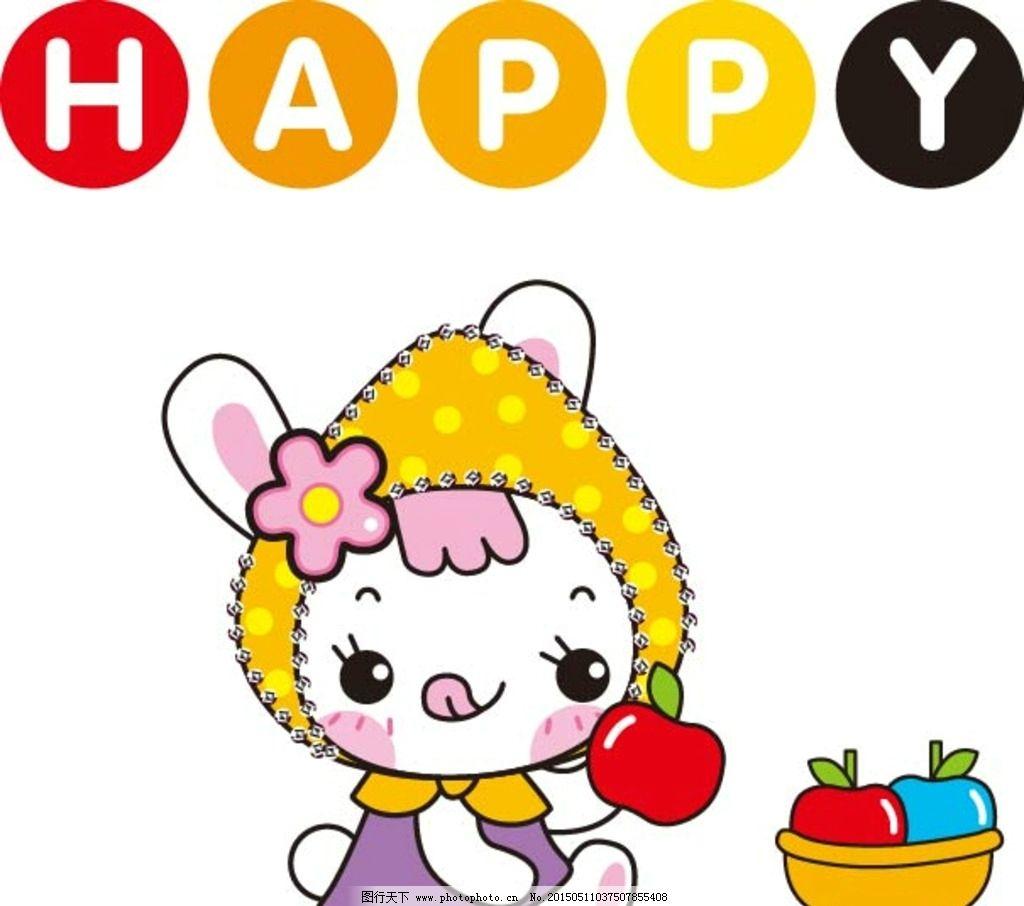 可爱卡通 英文 艺术字 小狗 小兔 小动物 设计 广告设计 卡通设计 ai图片
