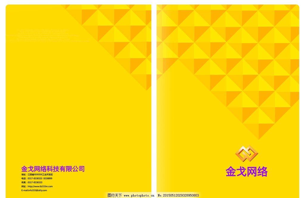 金黄色封面设计图片