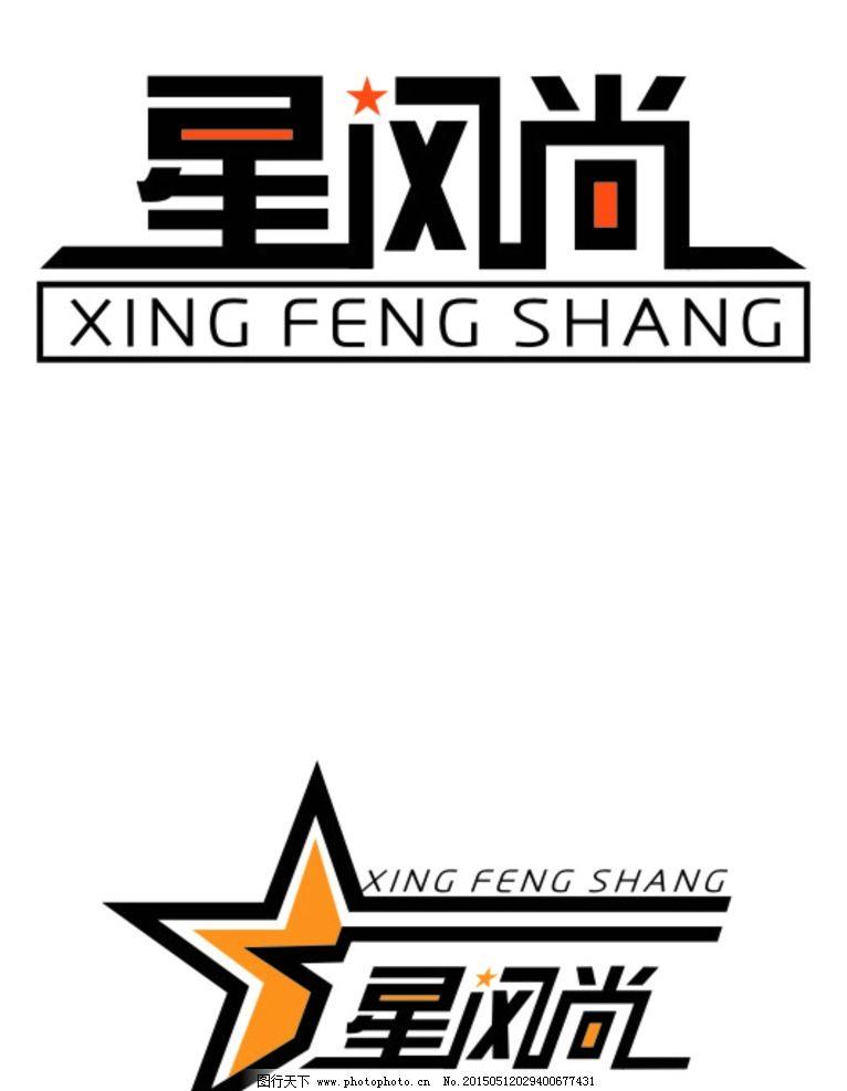 星风尚logo设计图片