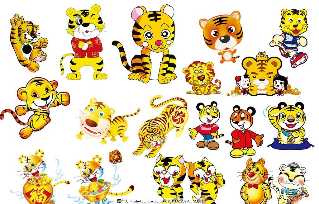 老虎 卡通 卡通人物 猫 手绘 矢量 线条 卡通设计 小老虎 形象