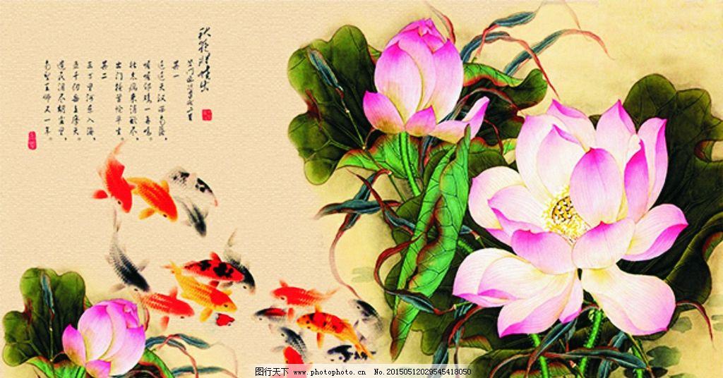 荷花图片 风图片 花图片 荷花 中国风 荷叶 鲤鱼 水墨 中国画 水墨鱼