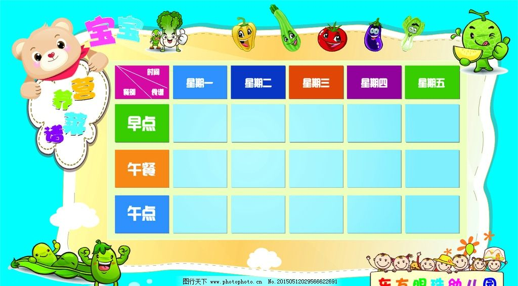 幼儿园 食谱 卡通 宝宝 蔬菜 营养餐  设计 广告设计 广告设计  cdr