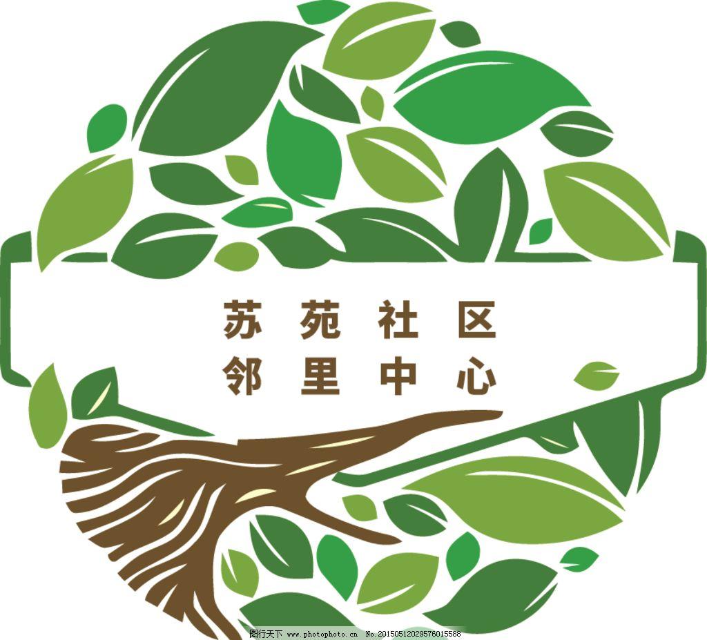 树叶 绿色环保      小区logo 设计 logo设计 设计 广告设计 广告设计