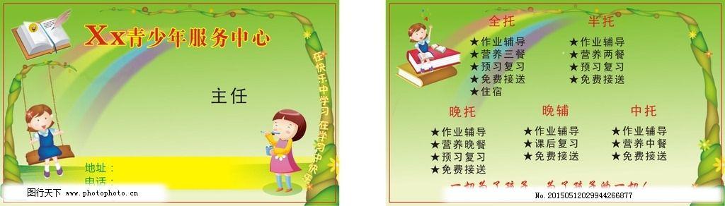 名片 幼儿园 绿色 老师 卡通  设计 广告设计 名片卡片  cdr