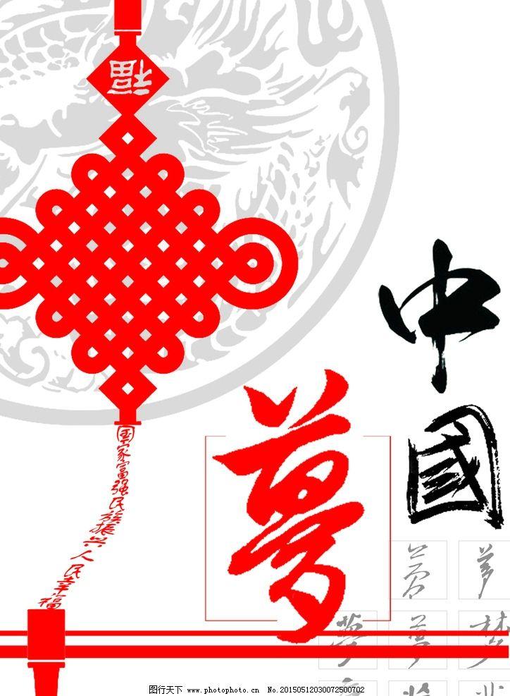 中国梦海报招贴图片