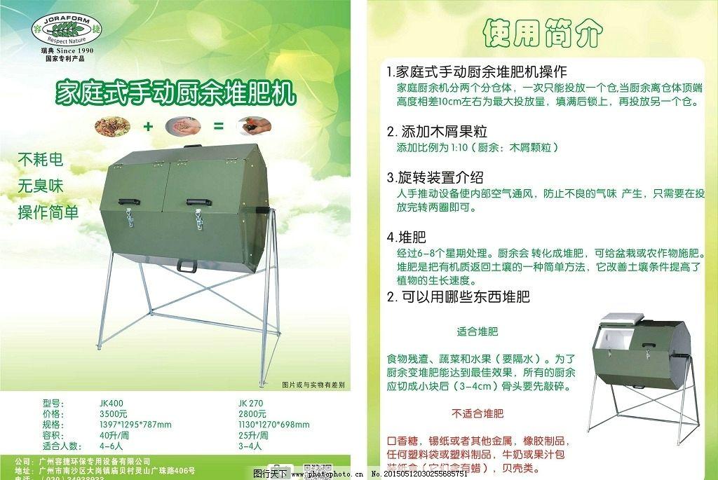 手动厨余堆肥机宣传单图片