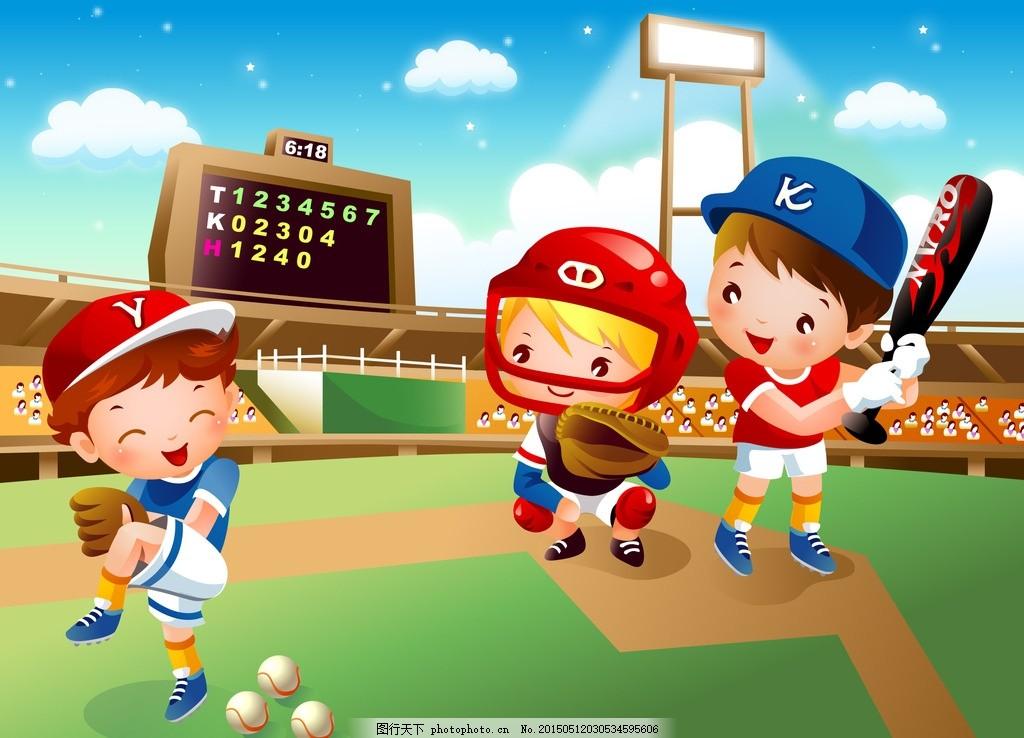 可爱卡通棒球运动儿童 矢量素材