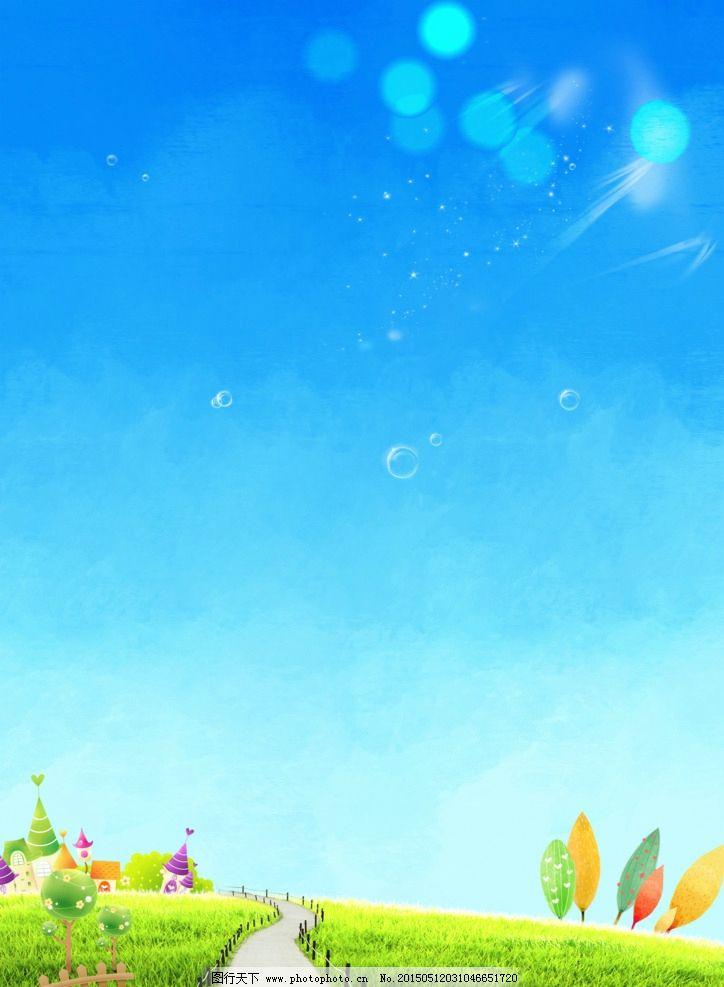 儿童海报 海报背景 蓝色 卡通 幼儿园 手绘 草地 小树 广告设计