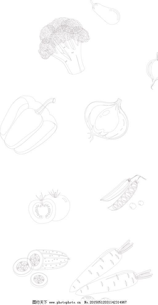 蔬菜 线稿 西兰花 洋葱 胡萝卜 设计 生活百科 餐饮美食 300dpi pdf
