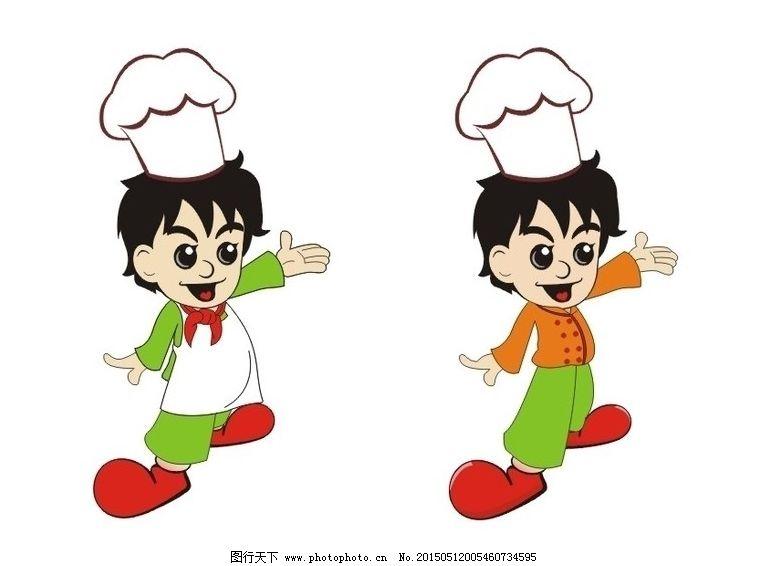 厨师 卡通 卡通厨师 卡通人物