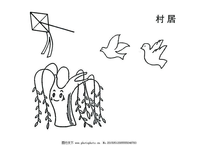 村居免费下载 风筝 简笔画 柳树 小鸟 简笔画 柳树 风筝 小鸟 矢量图