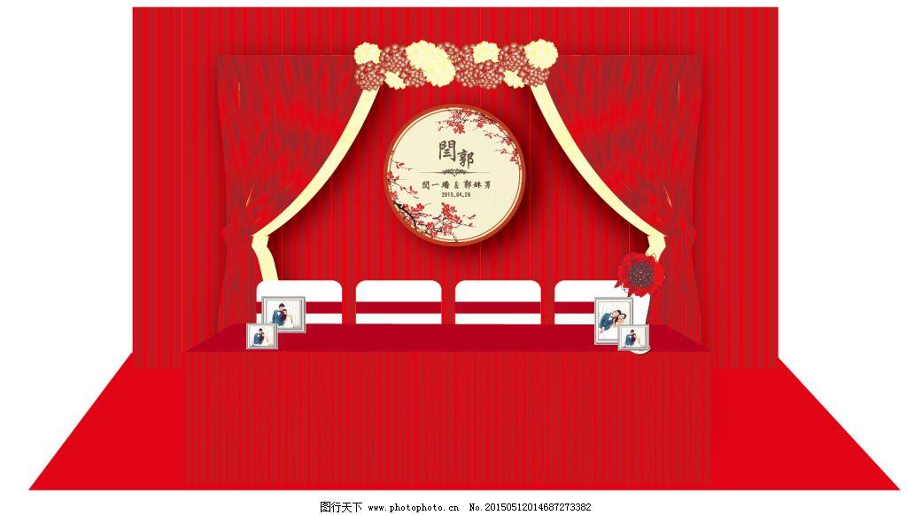 婚礼签到区 婚礼签到区免费下载 红色 婚庆 米黄 相框 布幔效果