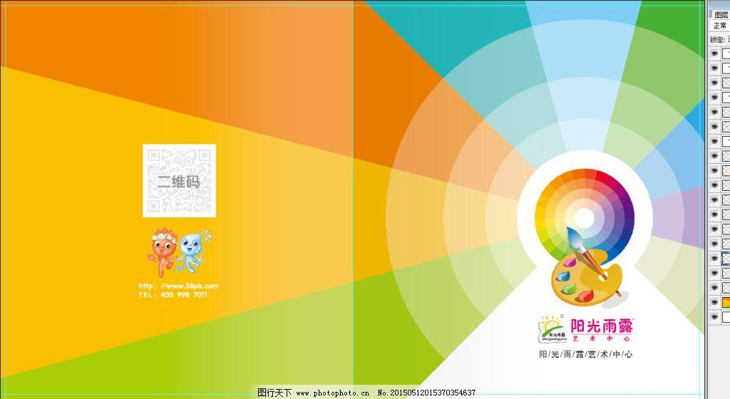 色带 幼教集团 阳光雨露 幼儿园 画册封面 美术 艺术 培训 教育 画板