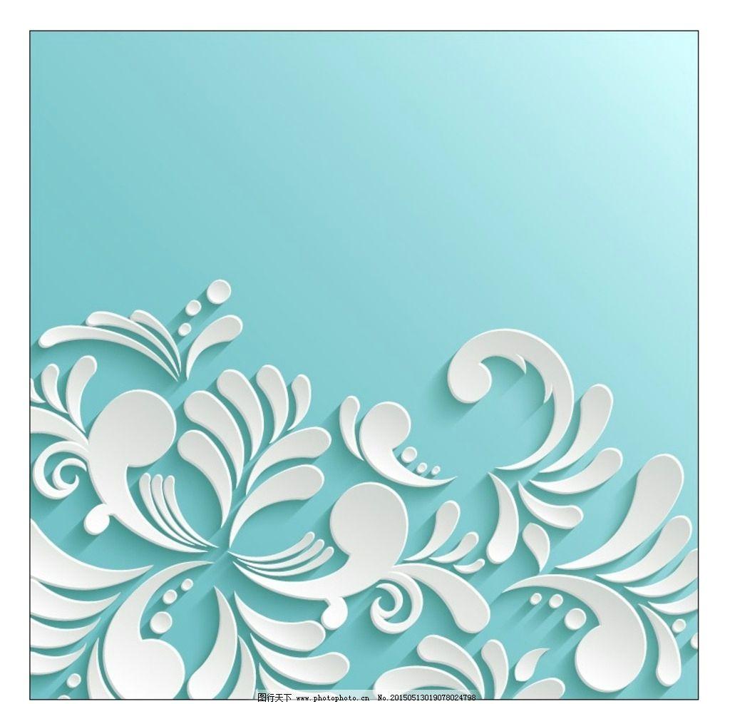 白色花纹 欧式花纹 时尚花纹
