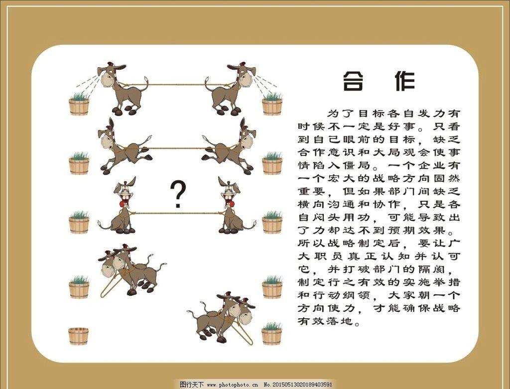 两驴吃草的漫画漫画图片寓言33少女《》邻家话图片