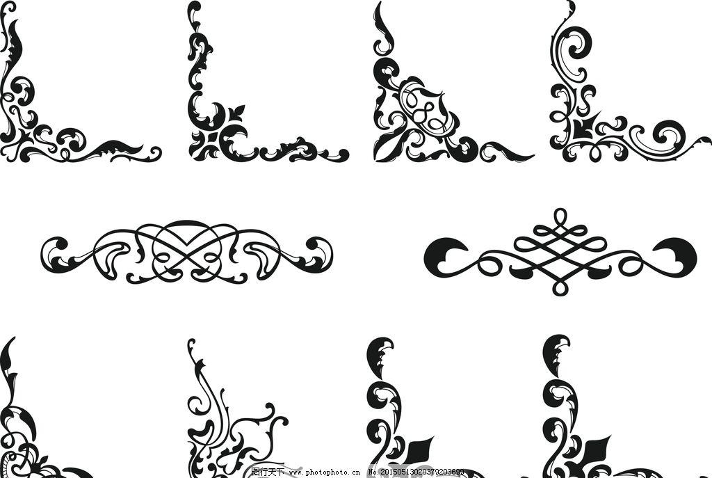 欧式花纹 花边 边框 装饰花纹 角花 古典花纹 复古 植物花纹 分割线