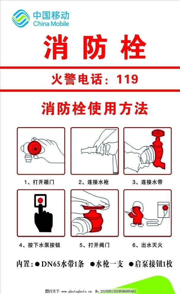 消防栓 使用方法 中国移动 消防 防火 中国移动海报及物料 设计 广告