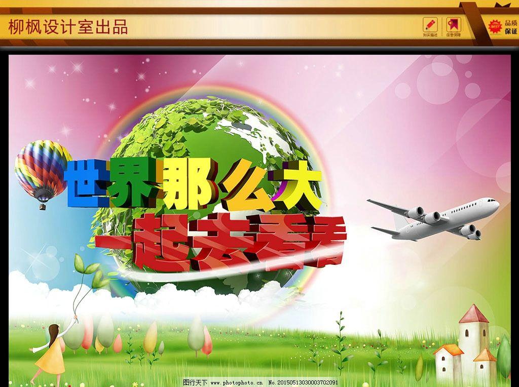 旅游 展架 旅游海報 宣傳單