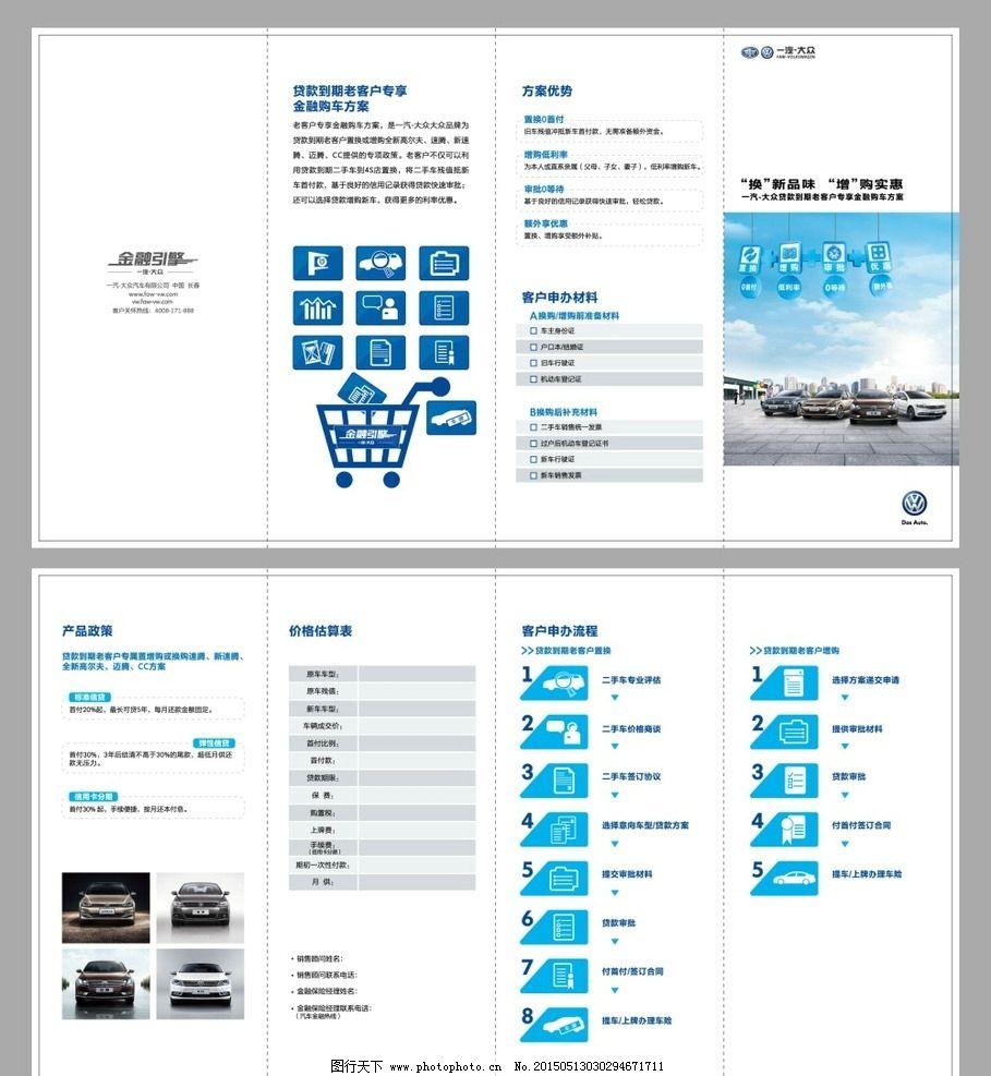 一汽大众图片_展板模板_广告设计_图行天下图库
