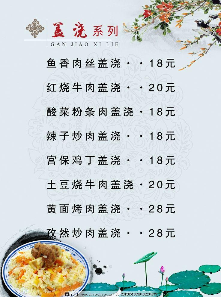盖浇饭 背景 图样 价格 菜单 设计 广告设计 菜单菜谱 300dpi psd