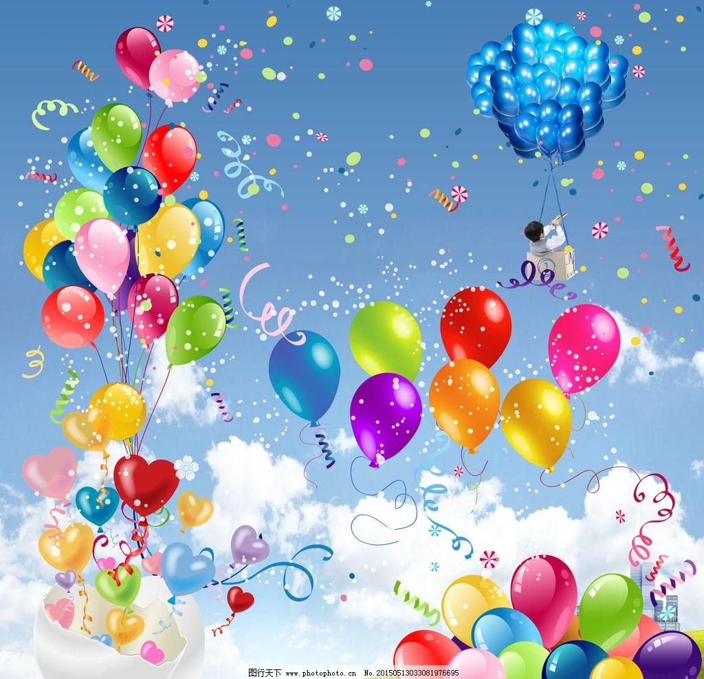 气球 心形气球 热气球 喜庆气球 分层气球 彩带 放飞气球 彩喷效果