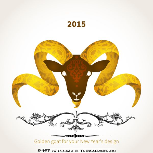 2015羊头古典花纹 免费下载 欧式 矢量图 花纹花边
