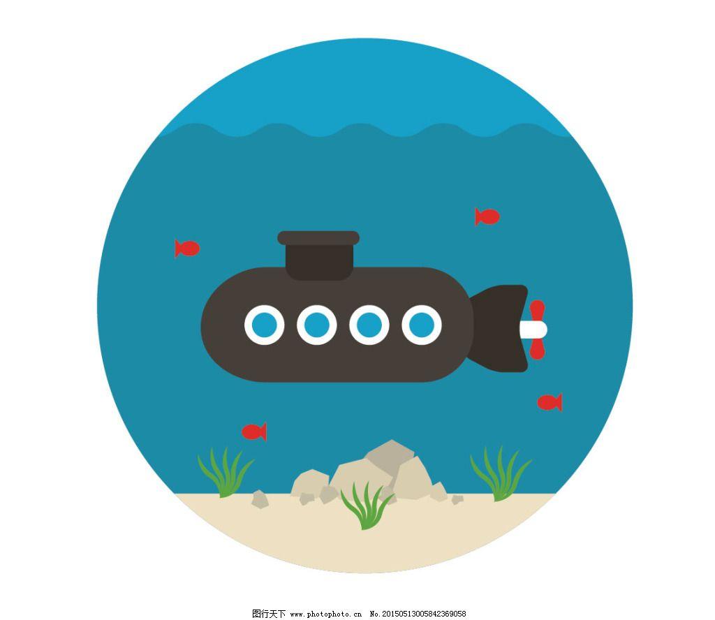 圆形潜水艇矢量素材免费下载 广告素材 海底 海面 海洋 军事素材 卡通素材 蓝色 矢量素材 水草 鱼 海洋 圆形 潜水艇 矢量素材 海底 鱼 水草 卡通素材 海面 蓝色 广告素材 军事素材 矢量图 现代科技