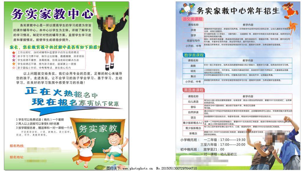 家教中心_宣传单彩页_海报设计_图行天下图库