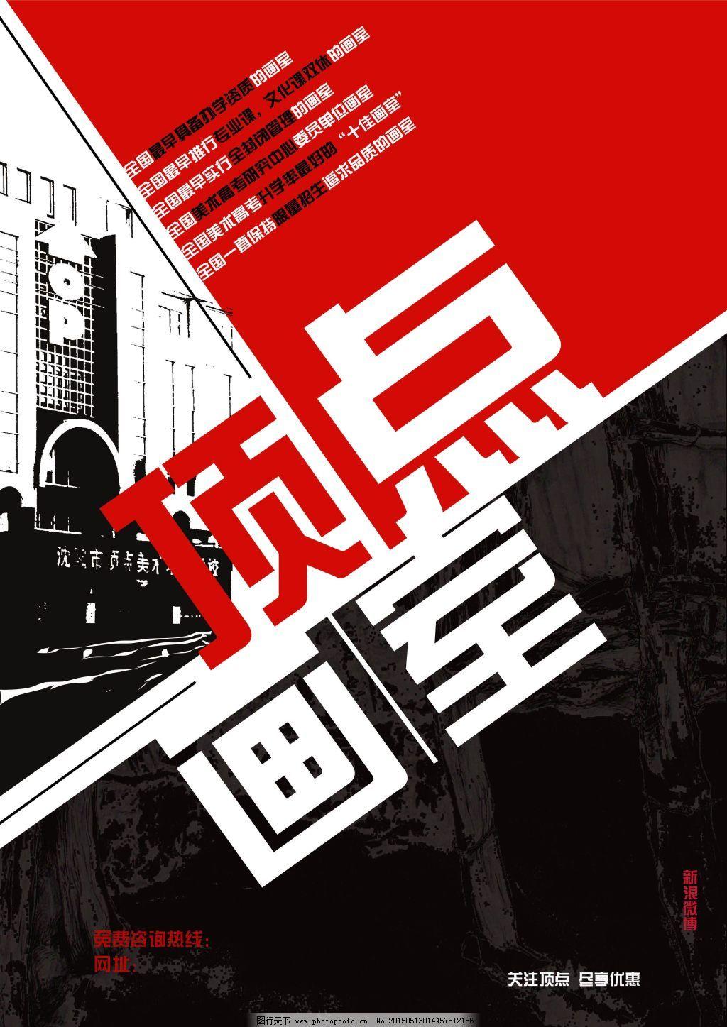 画室宣传免费下载 画室 宣传 顶点 画室 宣传 海报 原创设计 原创海报