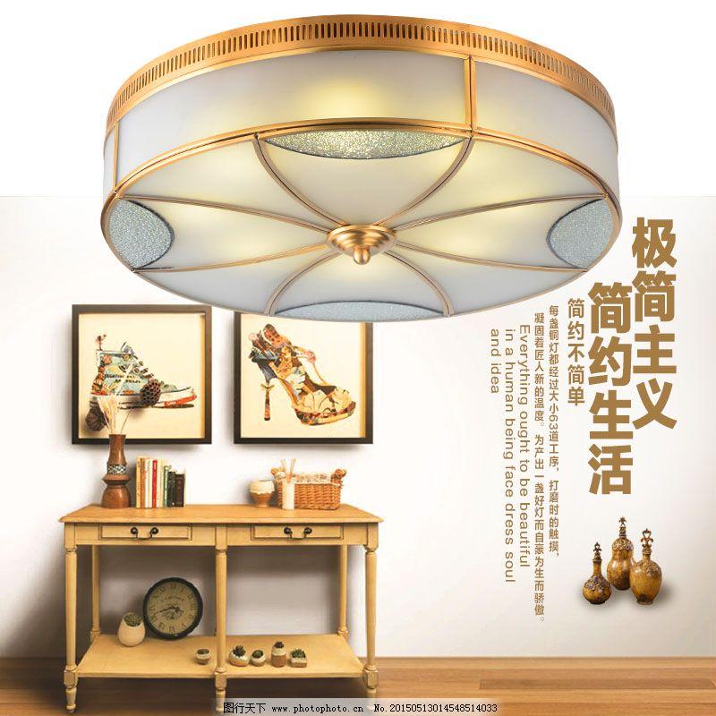 淘宝主图素材免费下载 欧式田园风 全铜吸顶灯 简约主图设计 原创设计