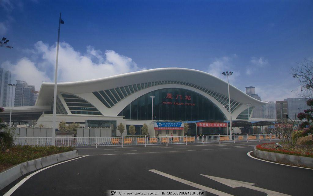 厦门火车站图片