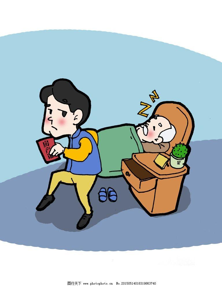 老年法公益宣传图图片_动漫人物_动漫卡通_图行天下