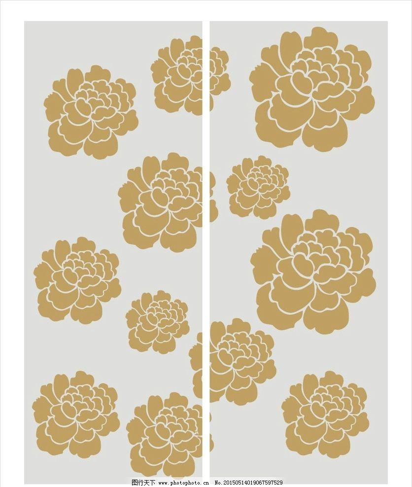 牡丹 花开富贵 牡丹玄关 金色牡丹 牡丹花纹 抽象花朵 矢量移门 设计
