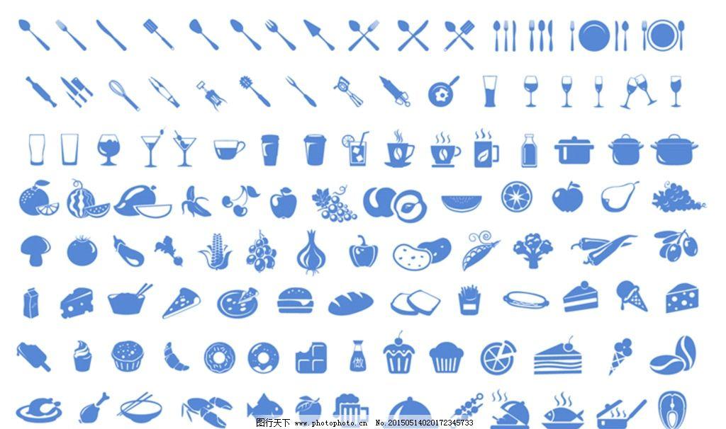 食物餐饮图标图片图片