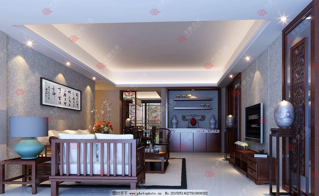 现代中式客厅效果图图片图片